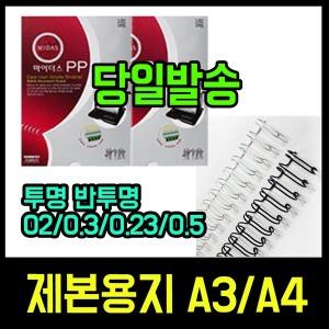 제본표지 PVC표지 제본 투명 반투명 A4 A3