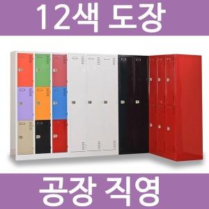 철재/철제/캐비넷/옷장/락카/칼라/케비넷/사물함