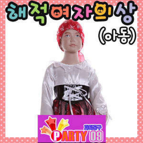 [파티공구] 해적 의상 여자 아동 할로윈 파티 코스프레 연극 용품