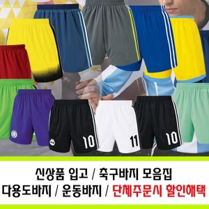 축구바지/축구복/축구유니폼/면티/축구스타킹/보호대