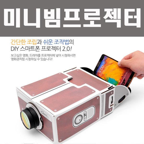 스마트 프로젝터 미니빔 시네마박스 스마트빔