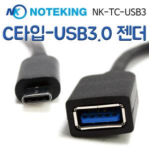 태블릿/다양한전자기기/NK-TC-USB3/C타입/USB젠더