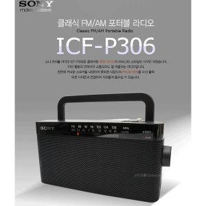 소니 ICF-306/스트레오/외부 스피커/HIT