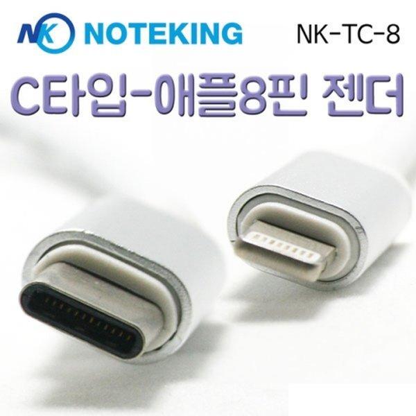 C타입 단자와 애플 라이트닝 8핀 연결 케이블