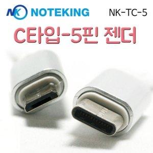 USB3.1 변환케이블/C타입 to 5핀