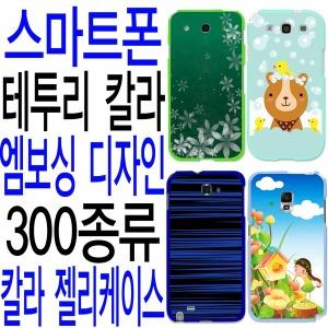 베가아이언2 IM-A910S/A910K/L 휴대폰케이스 (투젤2G1