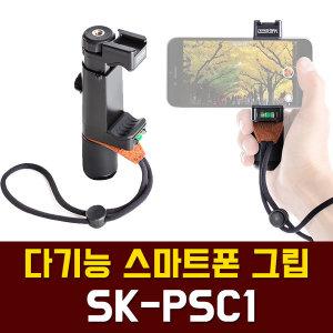 다기능 스마트폰 그립 오토케 SK-PSC1 개인방송필수