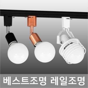 레일조명/레일/레일등/LED조명/전구/주방등/거실등