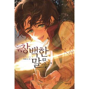 창백한 말 시즌 1 - 3  재미주의   추혜연