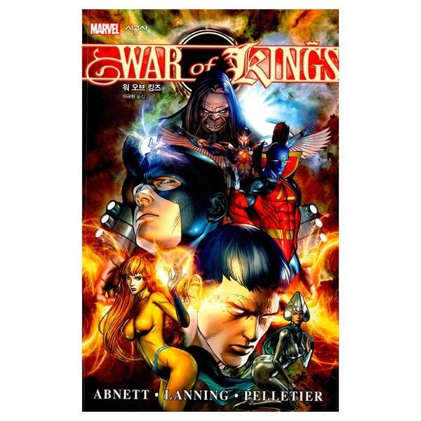 워 오브 킹즈 - 시공 그래픽노블 시리즈 / 시공사