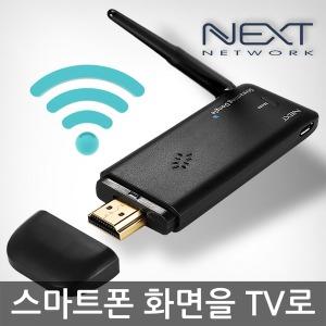 NEXT-MTV320 무선 MHL 스마트 미러링 동글 미라캐스트