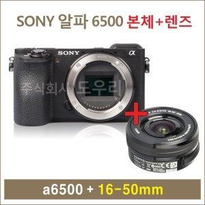 소니정품 a6500 + 16-50 렌즈  /도우리