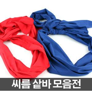 씨름샅바 1세트/청+홍/초등생 일반용 균일가/씨름삿바