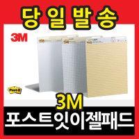 3M 포스트잇 이젤패드 흰색 흰색격자 노랑라인
