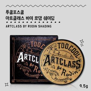 투쿨포스쿨 아트클래스 바이로댕 쉐딩/ 컨투어링/정품