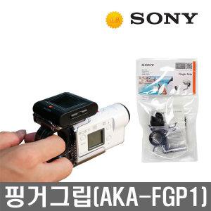 소니 핑거그립 액세서리 (AKA-FGP1)재고보유/ED