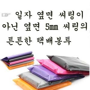 택배봉투/발송용봉투/고급택배봉투/택배비닐