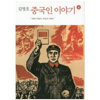 중국인 이야기 4  한길사   김명호