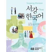 NEW서강한국어4B-S/B  서강한국어교육원   서강한국어교육원