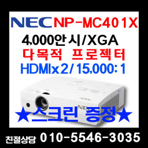 NEC프로젝터NP-MC401X/4.000안시/HDMIx2XGA스크린증정