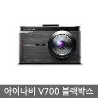 팅크웨어 아이나비 V700 16G 고화질 HD 3.5인치 2ch n