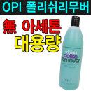 대용량 OPI 폴리쉬리무버 Non Oily/네일리무버/아세톤