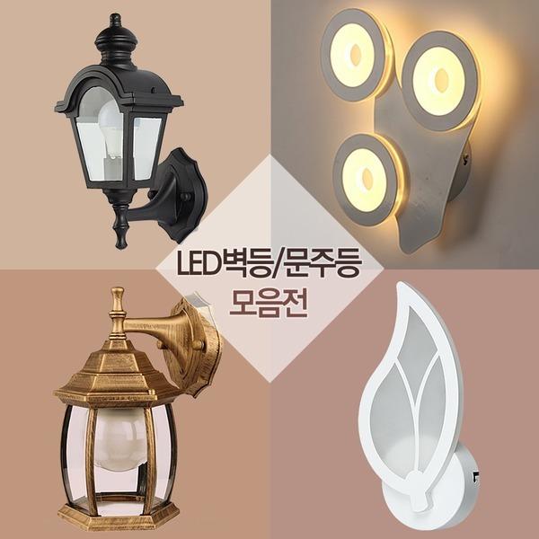 [원하LED조명] 벽등/주마등/비상등/복도등/전등/조명/LED 벽등