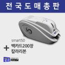 카드프린터 도매납품 smart50s 직전사
