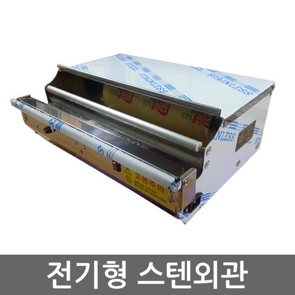 TW-400SE TW-500SE/스텐외관/전기형랩포장기계