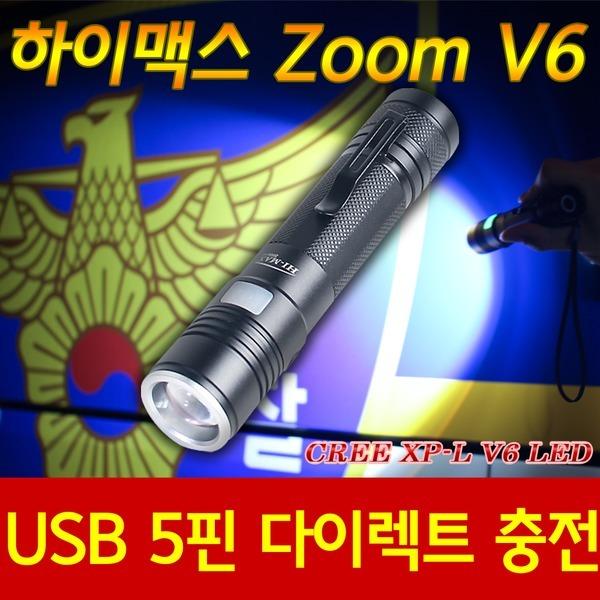 LED 손전등 후레쉬 줌라이트 충전식 다용도 랜턴 V6