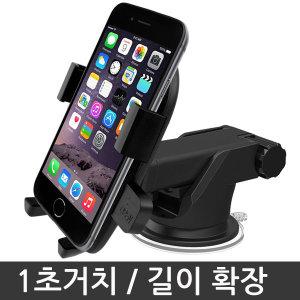차량용거치대 스마트폰거치대 핸드폰 아이폰8 크레인
