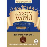 세계 역사 이야기 영어리딩훈련 중세 1  윌북   수잔 와이즈 바우어  지소철  심금
