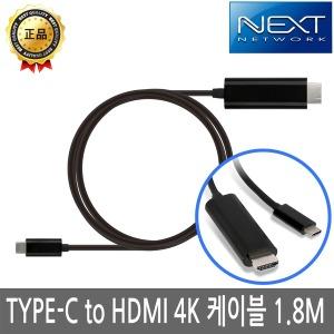 TYPE-C to HDMI 4K 케이블 1.8M/뉴맥북 NEXT 2241TCH K