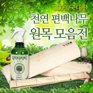 편백나무 경침베개 원목 모음전/피톤치드/100%국내산
