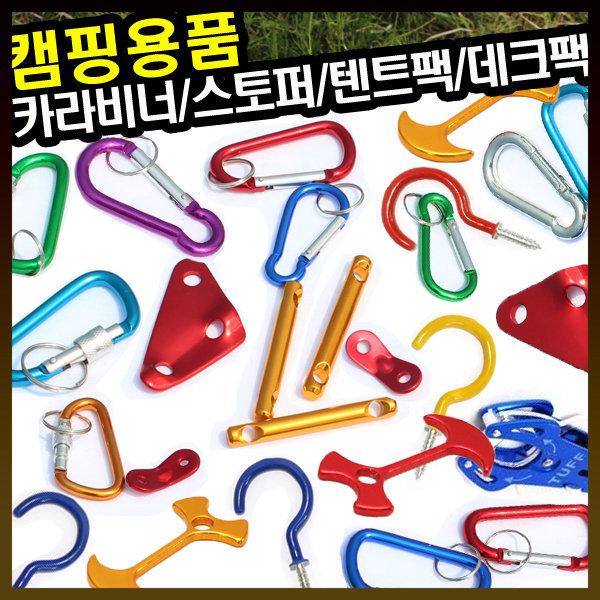카라비너/강철/비너/캠핑/등산/열쇠/고리/용품/스토퍼