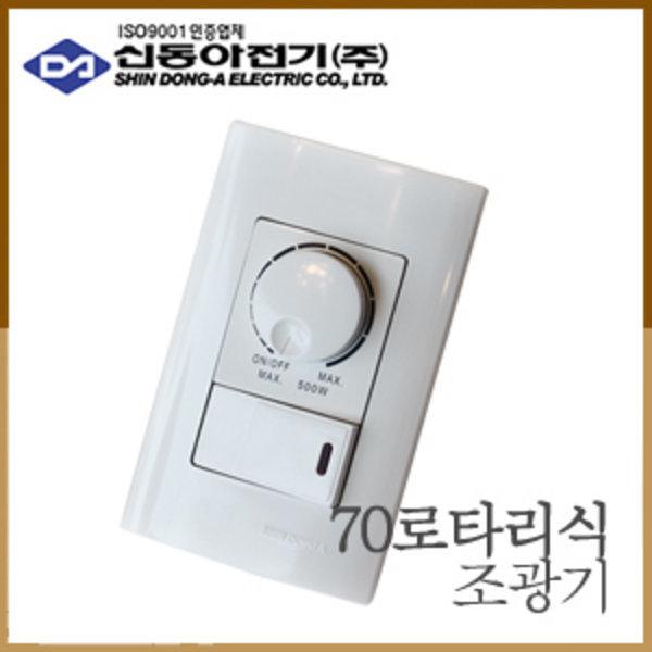 신동아 로타리식 조광기/밝기조절/LED램프사용불가