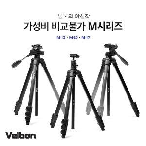 벨본 M시리즈 삼각대 카메라/비디오/스마트폰 여행용