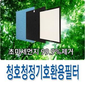 청호이과수공기청정기필터/CHA-700TA/이과수700