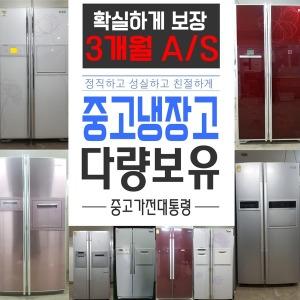 전국배송3개월무상A/S중고양문냉장고/세탁기