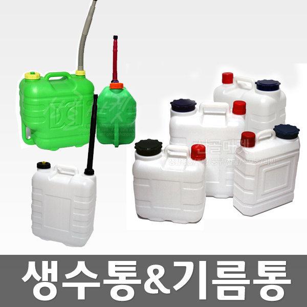 석유통/물병/말통/약수통/기름통/석유통/말통/휘발유