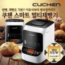 S 스마트 멀티제빵기/반죽기/슬로우쿠커 CBM-H1000