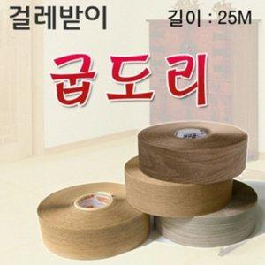 DIY 바닥재 마감재 굽도리 장판 데코타일