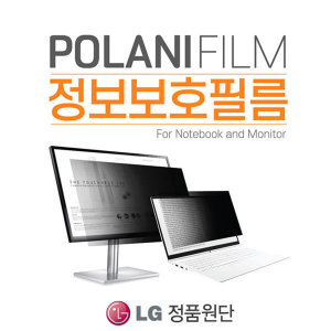 POLANI/LG전자 그램 15Z960-GA5NK 정보보호/보안필름