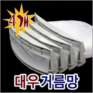 대우 세탁기 거름망 걸름망/DWF-136BW/DWF-140FG