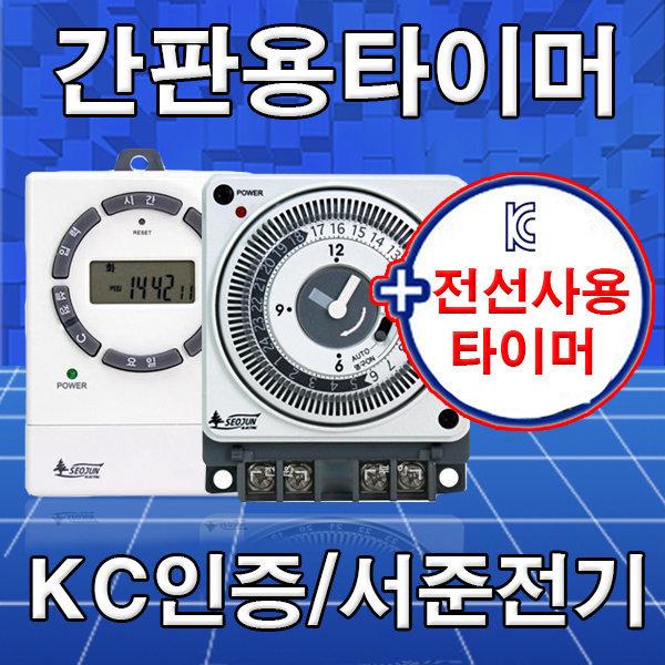 서준전기/간판용타이머/판넬/SJP-R16/SJR-21/SJB/SJD