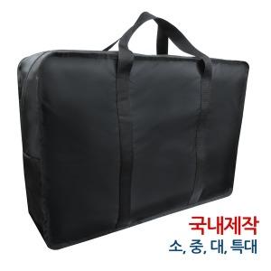 사입가방 이불가방 이사가방 옷가방 가방단체주문제작