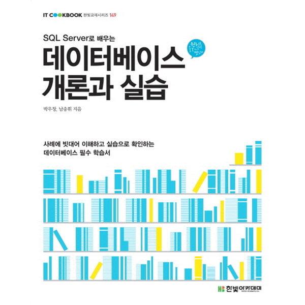 SQL Server로 배우는 데이터베이스 개론과 실습 - IT CookBook 149
