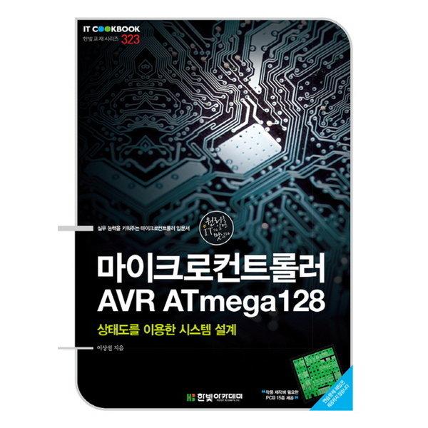 마이크로컨트롤러 AVR ATmega128 - IT CookBook 323  한빛아카데