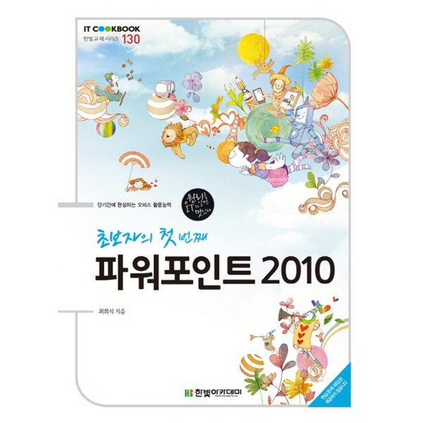 초보자의 첫번째 파워포인트 2010 - IT CookBook 130  한빛아카데미