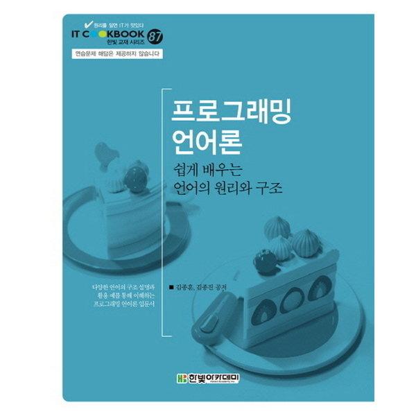 프로그래밍 언어론  한빛아카데미   김종훈  김종진  쉽게 배우는 언어의 원리와 구조